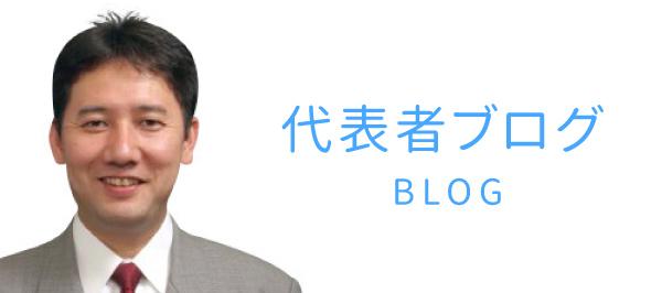代表者ブログ